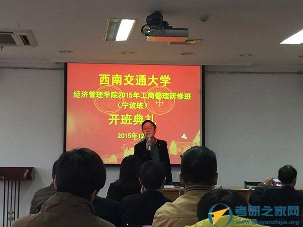 2015级西南交通大学MBA宁波班开学典礼仪式现场