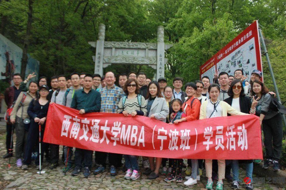 西南交通大学MBA宁波班学员活动