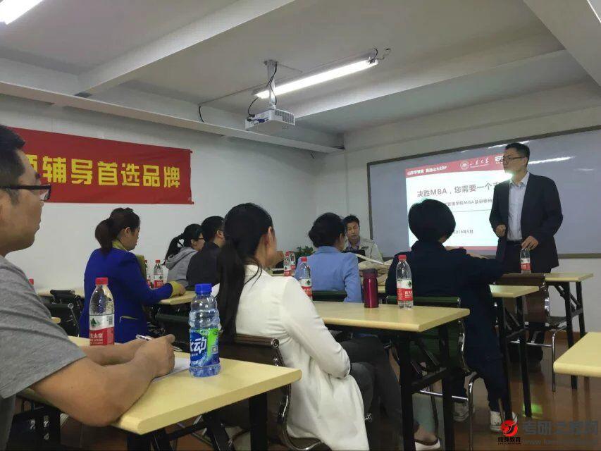 祝贺山东大学MBA2017年招生政策及提前面试讲座圆满成功