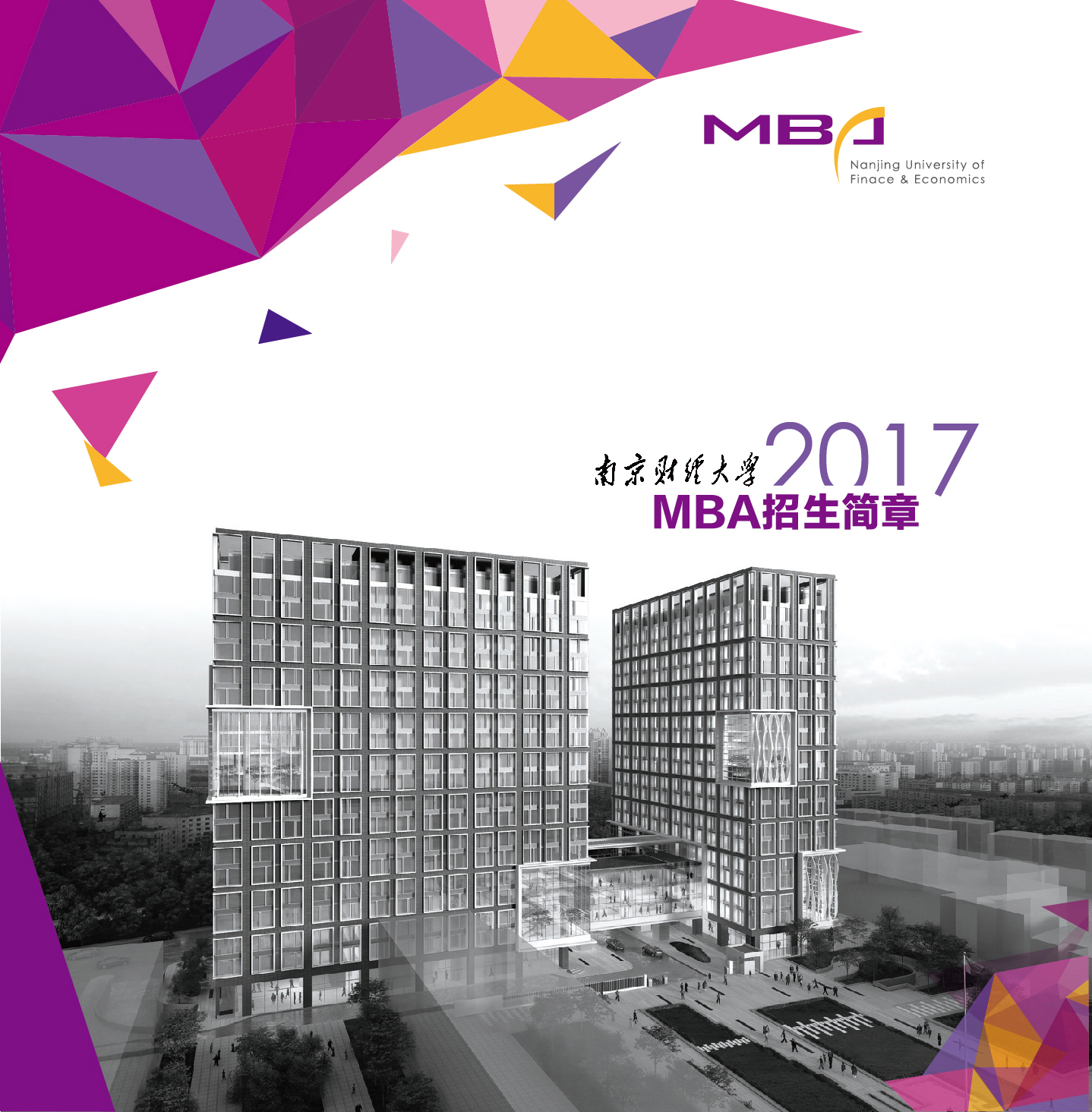 南京财经大学2017年工商管理硕士(MBA)招生简章