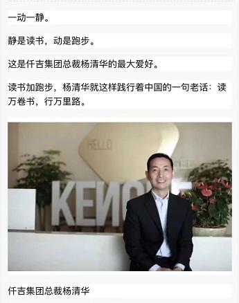 考研之家武汉2019级人大EMBA学长\仟吉总裁杨清华专场备考分享会