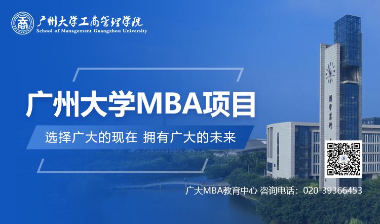 广州大学工商管理硕士(MBA)招生简章